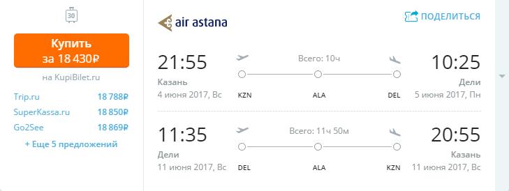 Дешевые авиабилеты Казань - Дели (Индия)