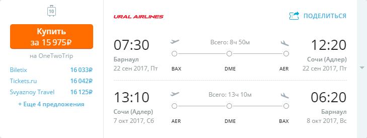 Дешевые авиабилеты Барнаул - Сочи / Сочи - Барнаул