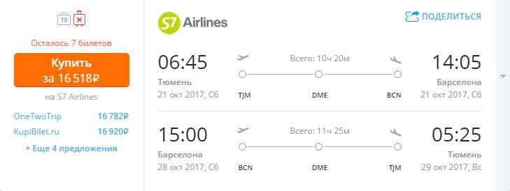 Дешевые авиабилеты Тюмень - Барселона