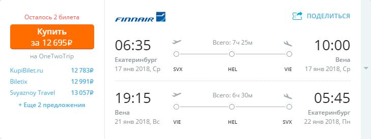 Дешевые авиабилеты Екатеринбург - Вена
