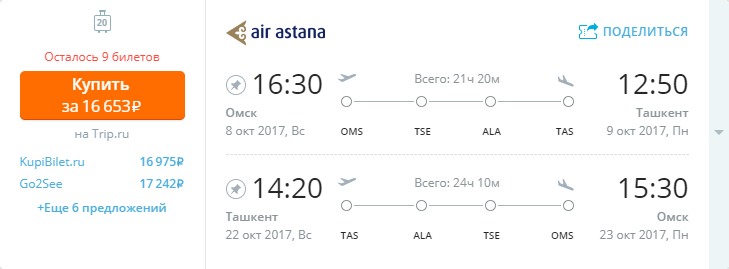 Дешевые авиабилеты Омск - Ташкент