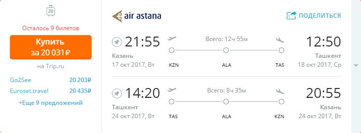 Дешевые авиабилеты Казань - Ташкент