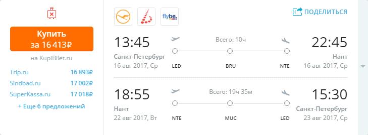 Дешевые авиабилеты Санкт-Петербург - Нант