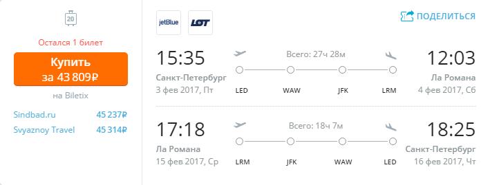 Дешевые авиабилеты Санкт-Петербург - Ла Романа (Доминикана)