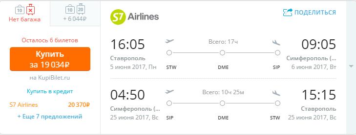 Дешевые авиабилеты Ставрополь - Симферополь / Симферополь - Ставрополь