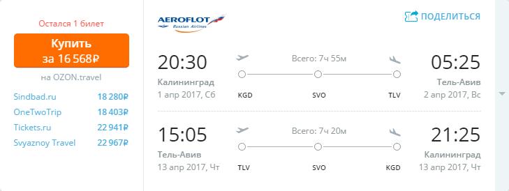 Дешевые авиабилеты Калининград - Тель-Авив (Израиль)