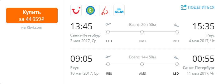 Дешевые авиабилеты Санкт-Петербург - Реус