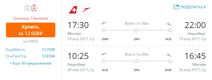 Дешевые авиабилеты Москва - Нюрнберг (Германия)