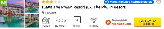 Горящие туры на Пхукет из Екатеринбурга