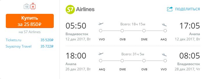 Дешевые авиабилеты Владивосток - Анапа / Анапа - Владивосток