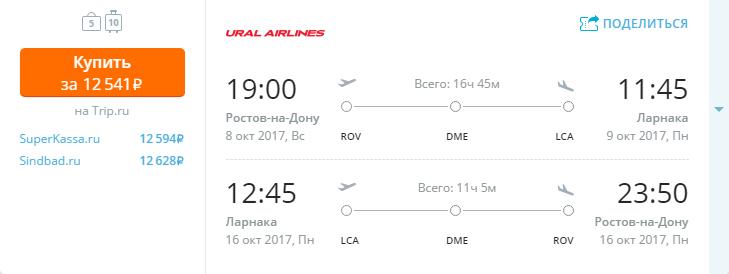 Дешевые авиабилеты Ростов-на-Дону - Ларнака (Кипр)