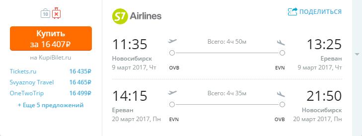 Дешевые авиабилеты Новосибирск - Ереван (Армения)