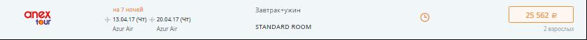 Горящие туры в Энфиду из Москвы