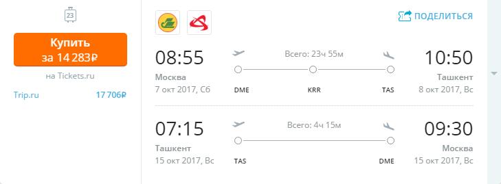 Ош — Екатеринбург: авиабилеты от 7636 руб, цены и багаж