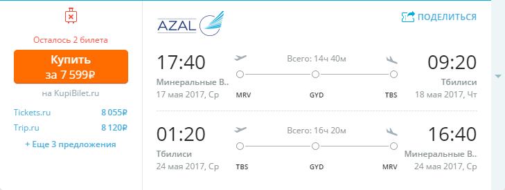 Дешевые авиабилеты Минеральные Воды - Тбилиси (Грузия)