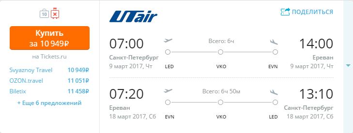 Дешевые авиабилеты Санкт-Петербург - Ереван (Армения)