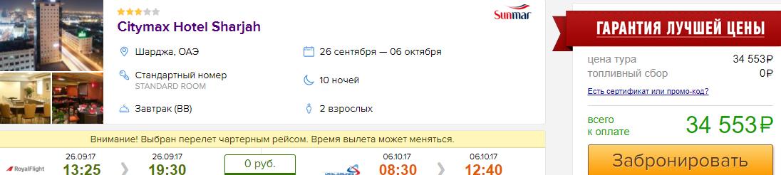 Горящие туры в Шарджу из Москвы