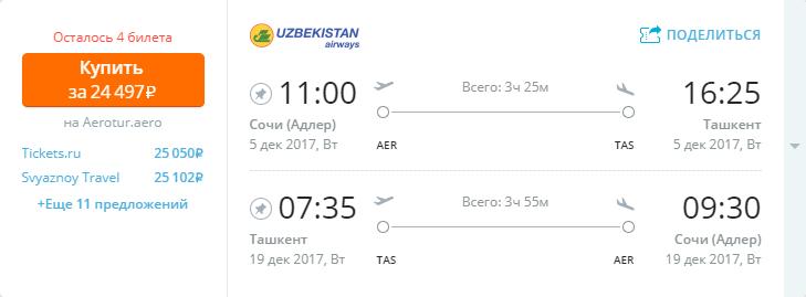 Дешевые авиабилеты Сочи - Ташкент