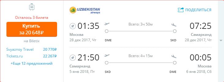 Цена на авиабилеты нижний новгород симферополь