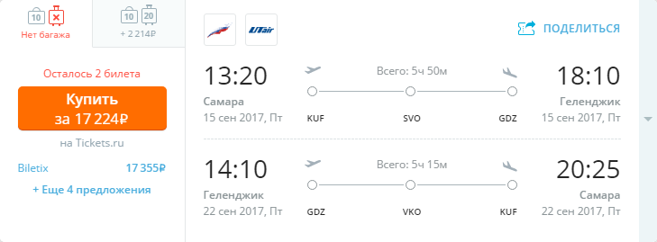 Дешевые авиабилеты Самара - Геленджик / Геленджик - Самара