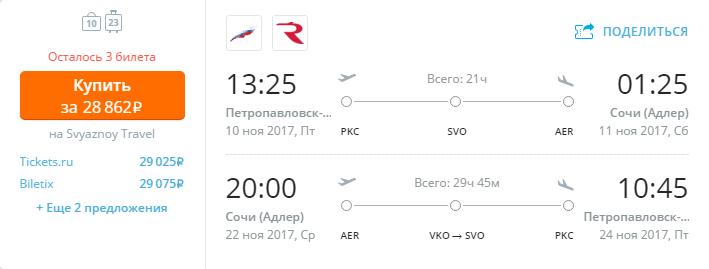 Дешевые авиабилеты Петропавловск-Камчатский - Сочи / Сочи - Петропавловск-Камчатский