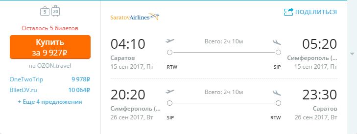 Дешевые авиабилеты Саратов - Симферополь / Симферополь - Саратов