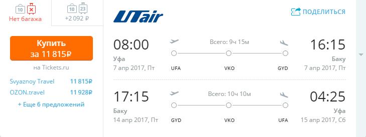 Дешевые авиабилеты Уфа - Баку (Азербайджан)