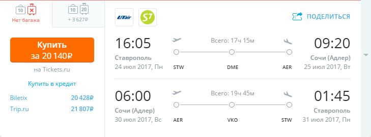 Дешевые авиабилеты Ставрополь - Сочи / Сочи - Ставрополь