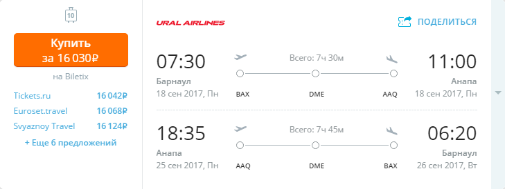 Дешевые авиабилеты Барнаул - Анапа / Анапа - Барнаул