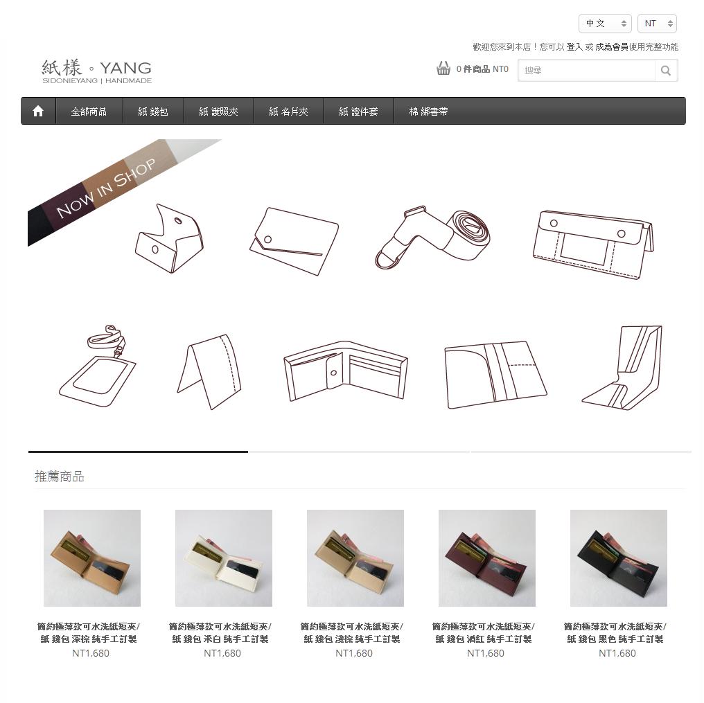 紙樣手創設計官方網站 的截圖於 2013/11/25