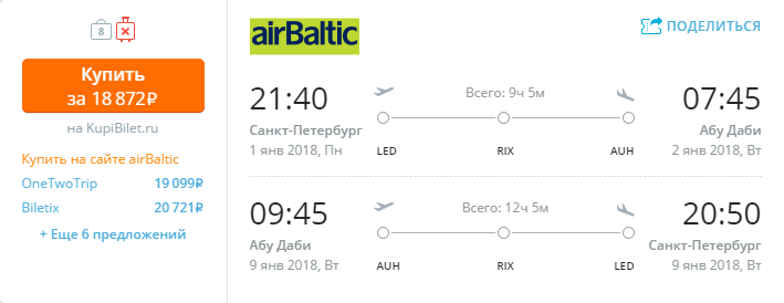 Дешевые авиабилеты Санкт-Петербург - Абу-Даби (ОАЭ)