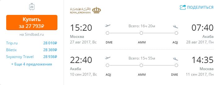 Дешевые авиабилеты Москва - Акаба (Иордания)