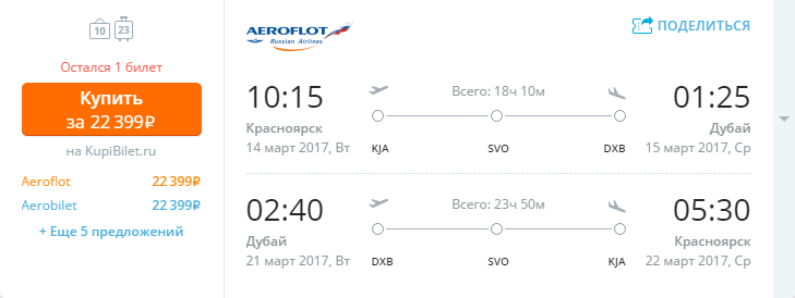 Дешевые авиабилеты Красноярск - Дубай (ОАЭ)