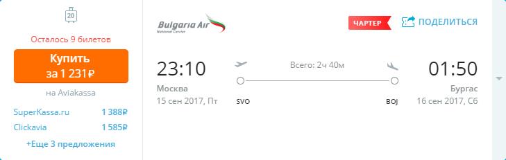 Ош Москва авиабилеты, Цена, Прямые рейсы, Акции