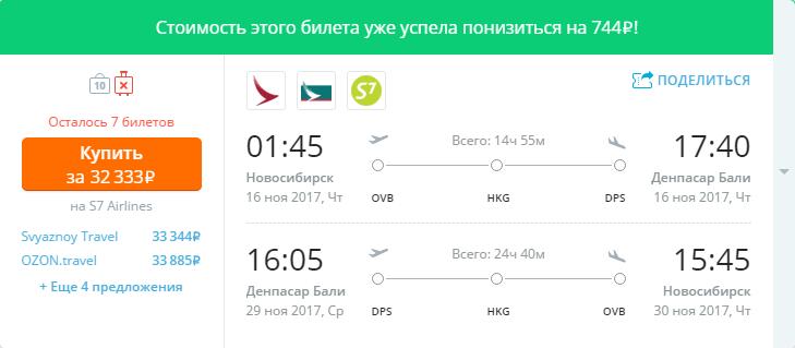 Дешевые авиабилеты Новосибирск - Денпасар (Бали) Индонезия