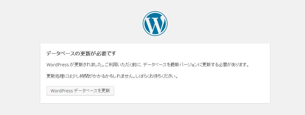 WordPressデーターベースを更新