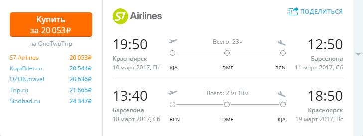 Дешевые авиабилеты Красноярск - Барселона