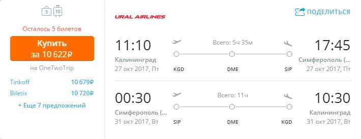 Дешевые авиабилеты Калининград - Симферополь / Симферополь - Калининград
