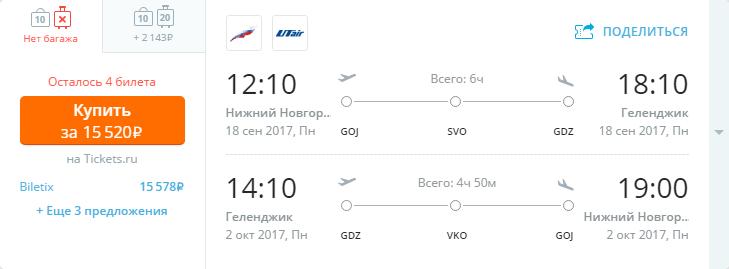Дешевые авиабилеты Нижний Новгород - Геленджик / Геленджик - Нижний Новгород