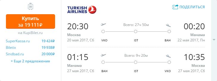 Дешевые авиабилеты Москва - Манама (Бахрейн)
