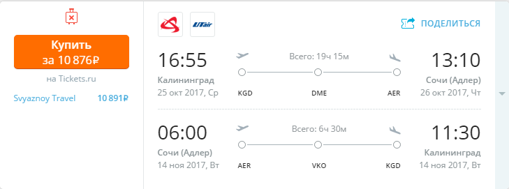 Дешевые авиабилеты Калининград - Сочи / Сочи - Калининград