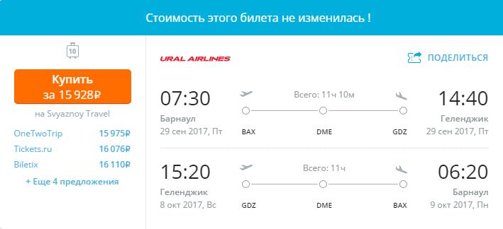 лучших сайтов дешевых авиабилетов Москва-Симферополь