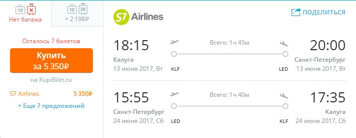 Дешевые авиабилеты Калуга - Санкт-Петербург / Санкт-Петербург - Калуга