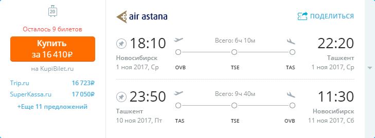 Дешевые авиабилеты Новосибирск - Ташкент