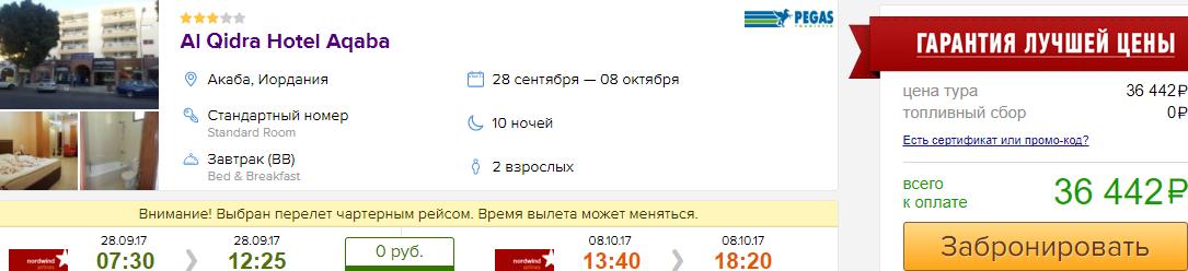 Горящие туры в Акабу из Москвы