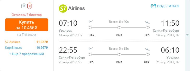 Дешевые авиабилеты Санкт-Петербург - Уральск / Уральск - Санкт-Петербург
