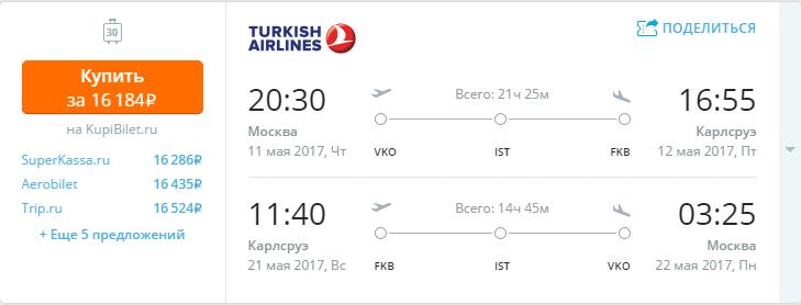Дешевые авиабилеты Москва - Карлсруэ/Баден-Баден (Германия)