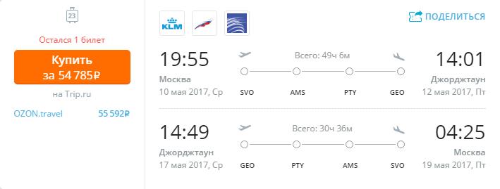 Дешевые авиабилеты Москва - Джорджтаун (Гайана)