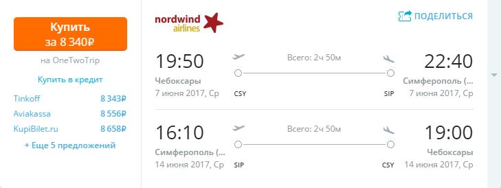 Дешевые авиабилеты Чебоксары - Симферополь / Симферополь - Чебоксары