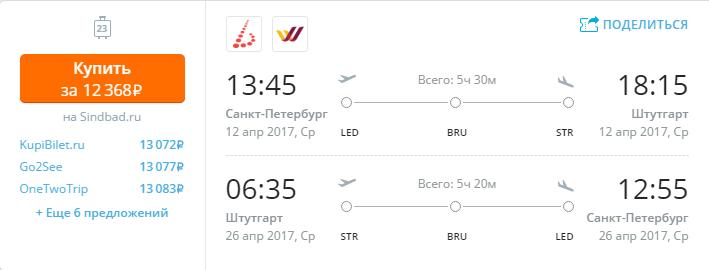 Дешевые авиабилеты Санкт-Петербург - Штутгарт (Германия)